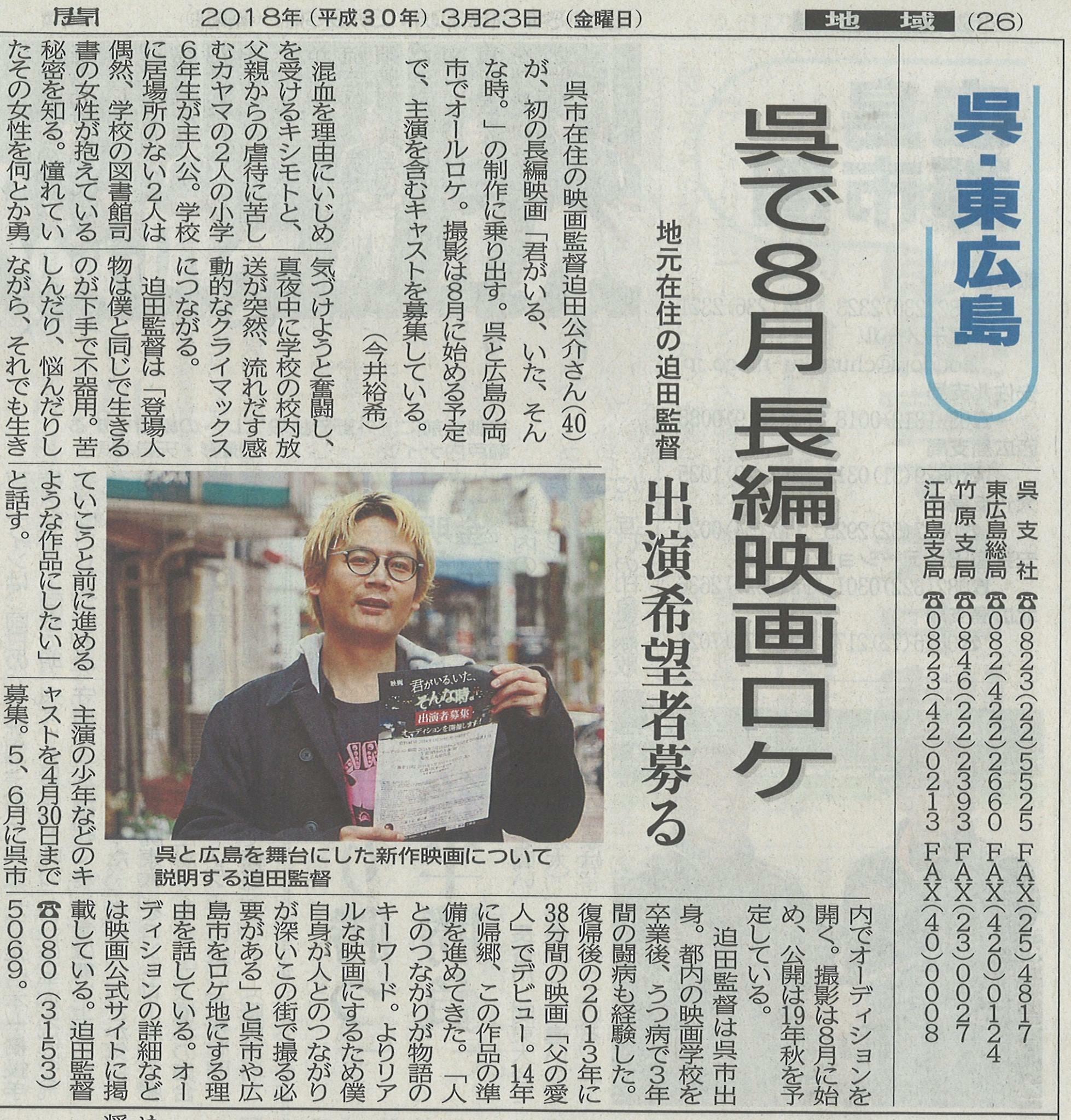 中国新聞さん掲載