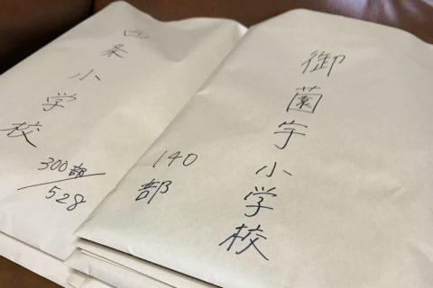東広島市教育委員会さんからも後援いただきました。
