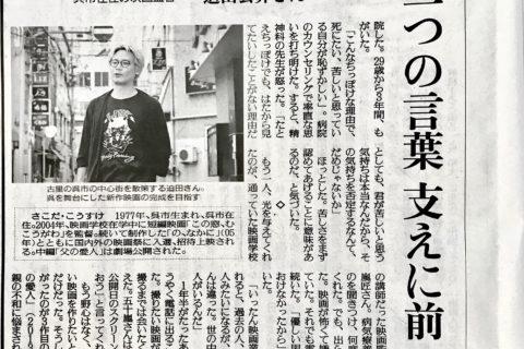 讀賣新聞 記事掲載いただきました。