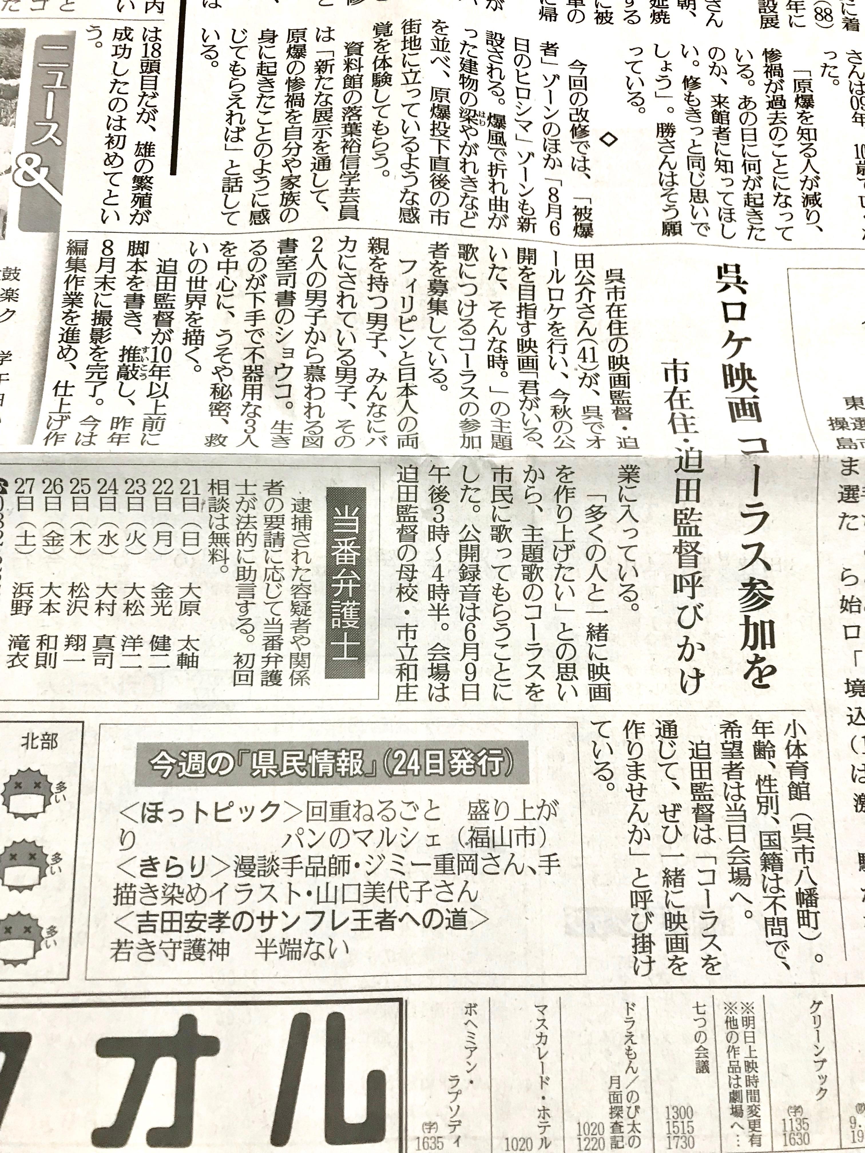 4月22日読売新聞朝刊(広島地域版)