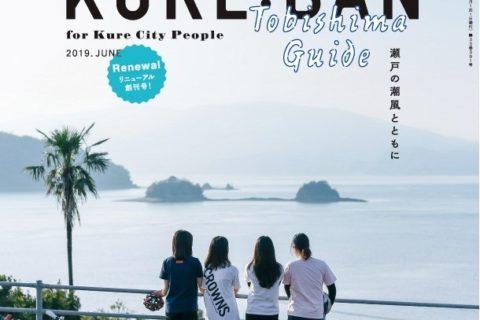 広島県呉市のタウン誌「月刊くれえばん」連載します!