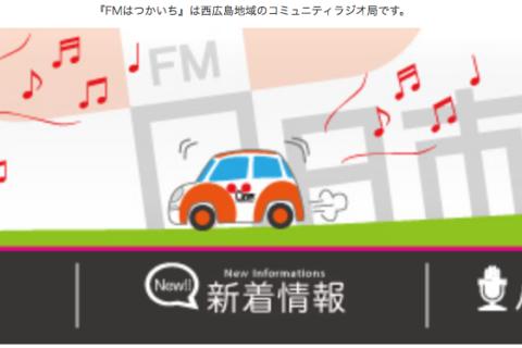 5月21日FMはつかいち 76.1MHz  14時くらいから
