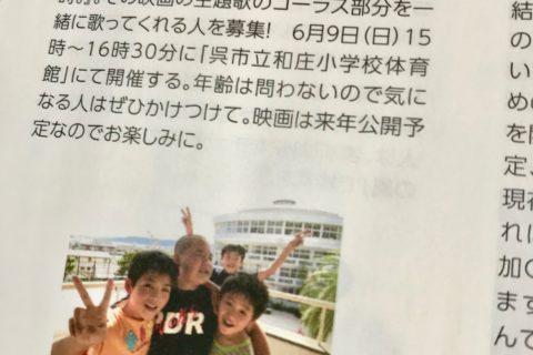 6月号 Tj Hiroshima さんに