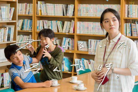 広島・呉オールロケ作品『君がいる、いた、そんな時。』 全国公開の上映宣伝費、海外映画祭出品活動をサポートください!
