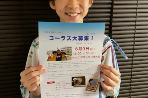 6月9日コーラス録音に坂本いろはと山本正大来場します