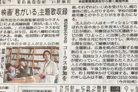 6/5中国新聞に載ってます。