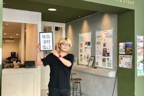 7月31日クラウドファンディング最終日、現金窓口に監督迫田受付