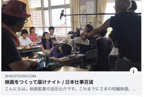 7月25日東京・清澄白河「しごとバー」でトーク