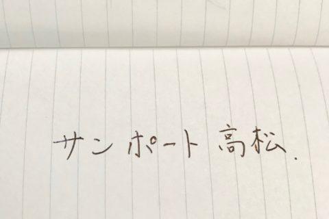 香川県高松市編!君いるどうじゃろう