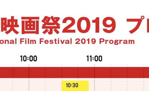 11月22日広島国際映画祭上映、プログラム