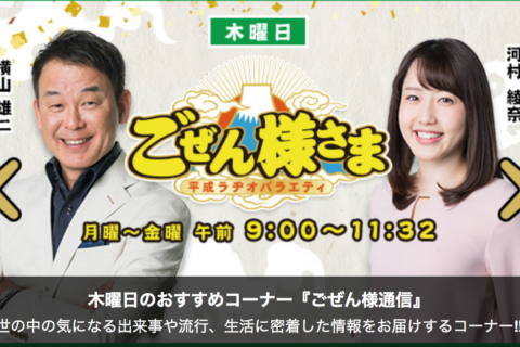 11月21日RCCラジオ ごぜん様さまに出演します!