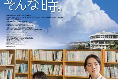 2020 年初夏、新宿 K's cinema ほか全国順次ロードショー!!
