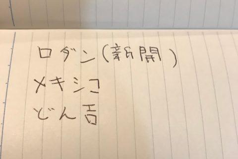 広島県尾道市編!君いるどうじゃろう