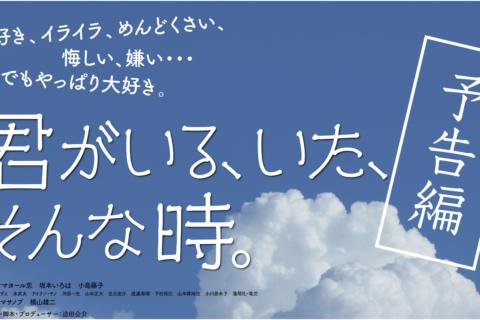 新宿K's cinema 6月13日より!予告編、他上映館の発表です。