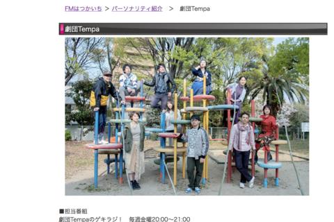 5/22金曜日20:00~21:00 FMはつかいち 「劇団Tempaのゲキラジ!」