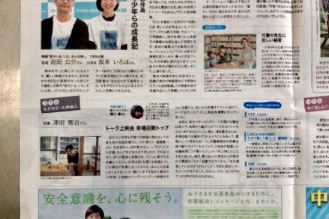 5月22日、週刊情報誌「CUE」さんにインタビュー記事掲載されております。