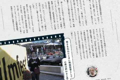 第6回呉市タウン誌月刊くれえばん 連載バックナンバー公開!