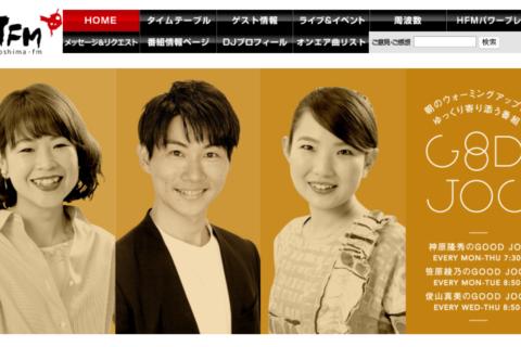 6月1、2日HFM(広島FM)「GOOD JOG +」に監督迫田、出演します。