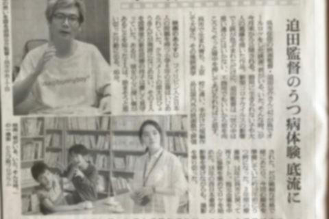 5月28日朝刊、朝日新聞 広島版/備後版に掲載!