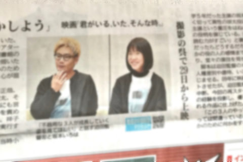 5/23 中国新聞朝刊にて主演坂本いろは、監督迫田のインタビュー記事掲載