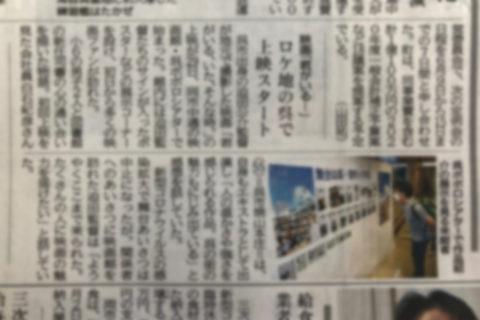 5月30日 中国新聞 呉 東広島地域版ページに記事掲載!