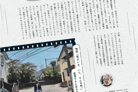 呉市タウン誌月刊くれえばん 連載バックナンバー公開!