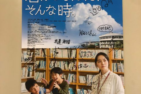 5/29(金)呉ポポロシアター先行公開、上映時間決定!