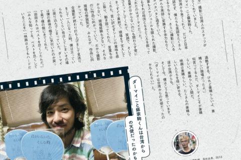 第7回呉市タウン誌月刊くれえばん 連載バックナンバー公開!