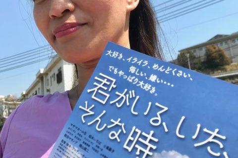 ロケ地広島県呉市の出演者、アイリン・サノ さんです。