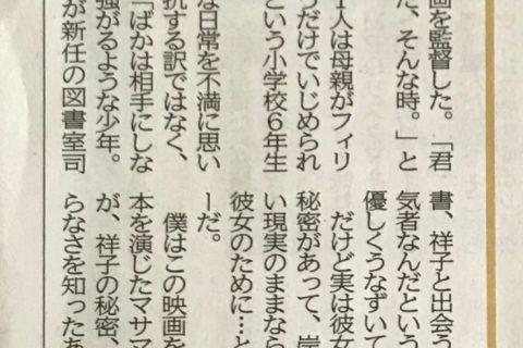 中国新聞セレクト5月28日、コラム掲載されてます