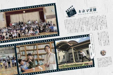 第2回呉市タウン誌月刊くれえばん 連載バックナンバー公開!
