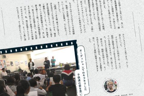 第5回呉市タウン誌月刊くれえばん 連載バックナンバー公開!
