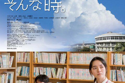 小田急ポイントカードWEB「映画のとびら」