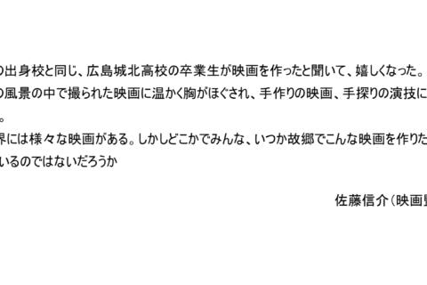 佐藤信介さん(映画監督)コメントご紹介