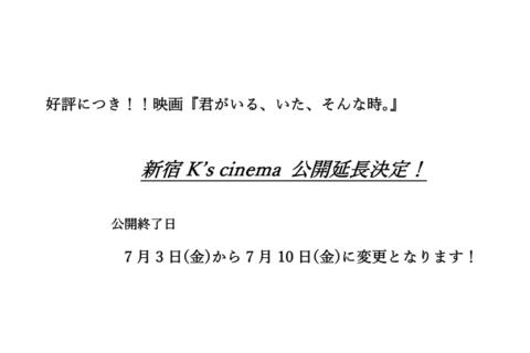 好評につき、新宿K's cinemaさんでの公開、1週間延長が決定しました!
