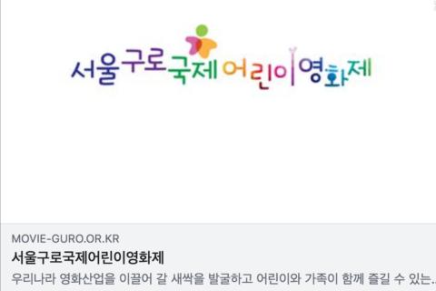 Seoul Guro International Kids Film Festival ノミネート上映決定!