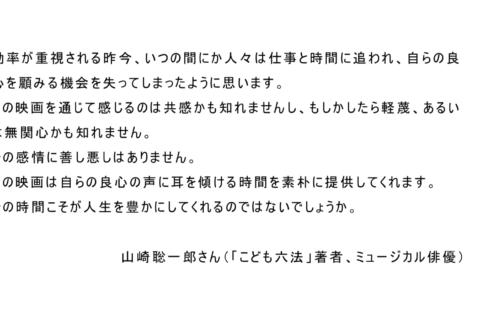 山崎聡一郎さん(「こども六法」著者、ミュージカル俳優)コメントご紹介