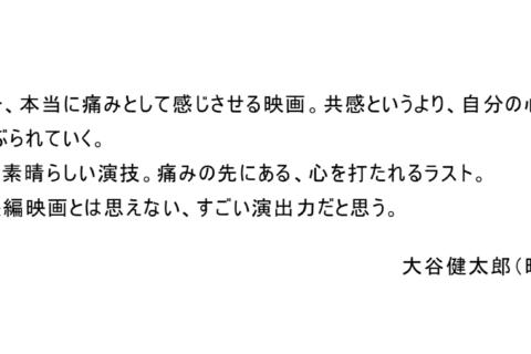 大谷健太郎さん(映画監督)コメントご紹介