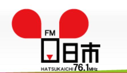 6月2日14:00頃からFMはつかいち『昼なんじゃけん!761』