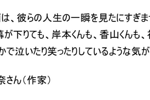 桜井美奈さん(作家)コメントご紹介
