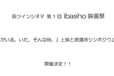「 萩ツインシネマ 第1回 ibasho 映画祭 」のお知らせ!