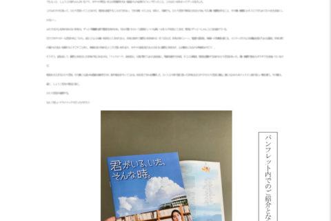 古厩智之さん(映画監督)コメントご紹介