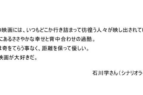 石川学さん(シナリオライター)コメントご紹介