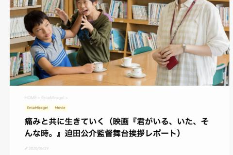 Cafe Mirageさんに名古屋センチュリーシネマ舞台挨拶レポートが!