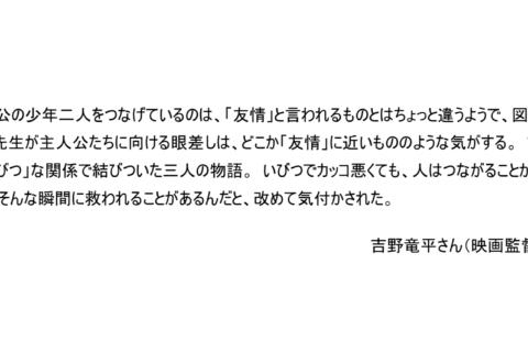 吉野竜平さん(映画監督)コメントご紹介