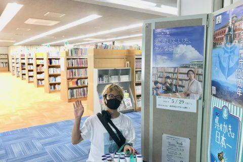 呉市立図書館にて