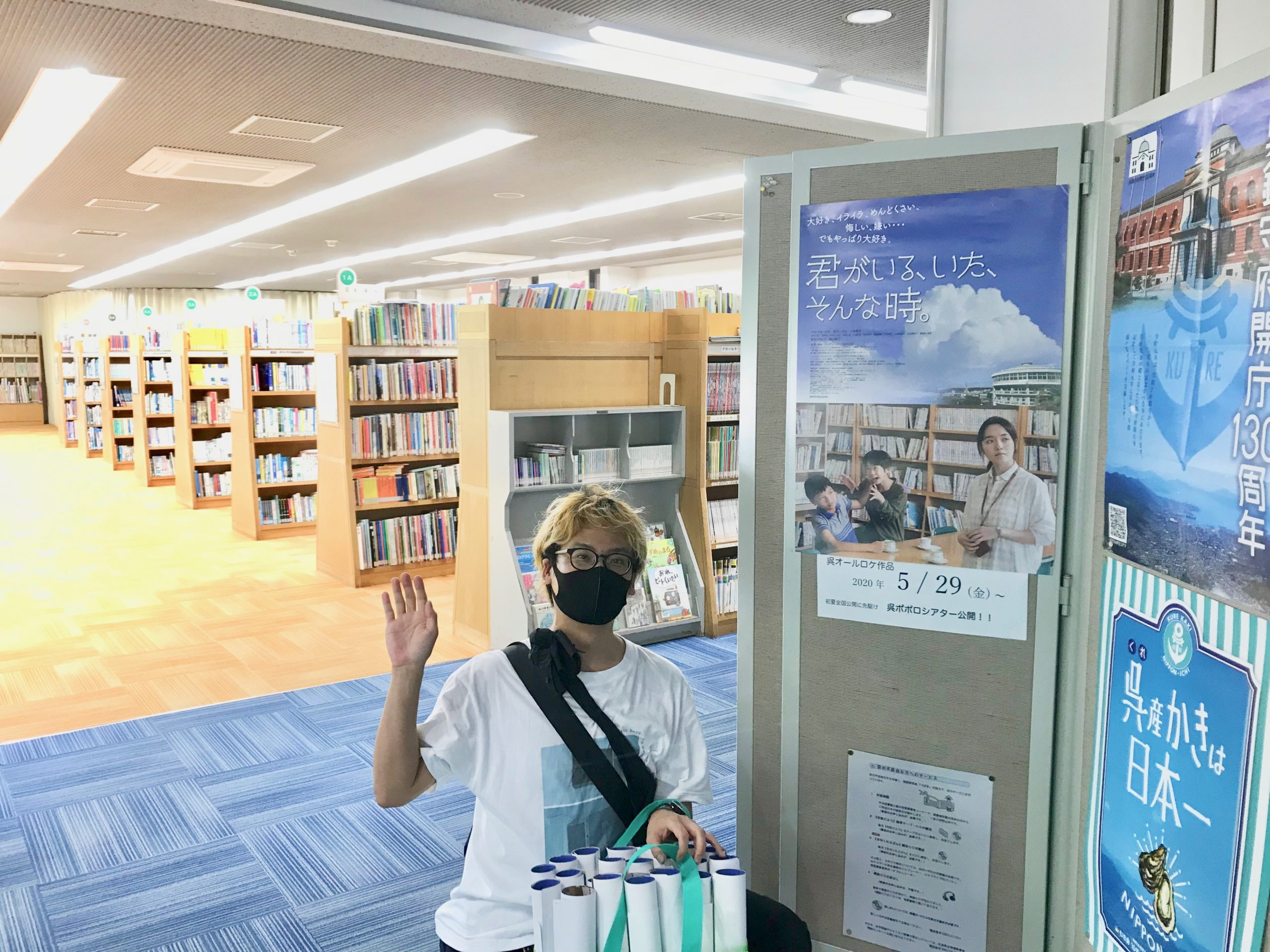 呉市立図書館