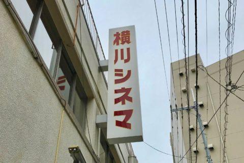 今週末6月6日(土)より横川シネマにて先行公開!