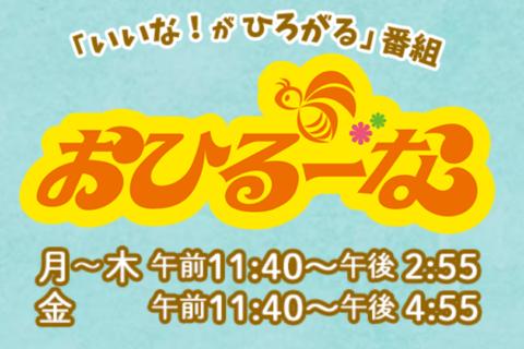 6/3(水) 13:10頃〜 RCCラジオ「おひるーな」