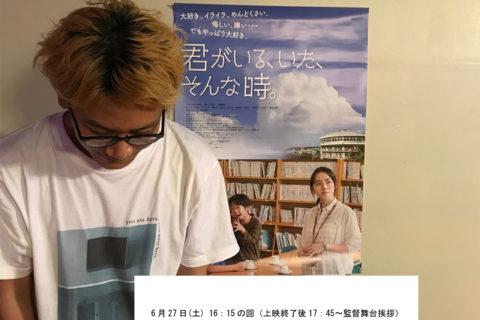 6/27土 センチュリーシネマ (名古屋)監督舞台挨拶のお知らせ